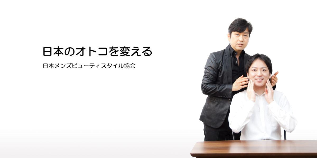 日本の男を変える。日本メンズスタイル美容協会