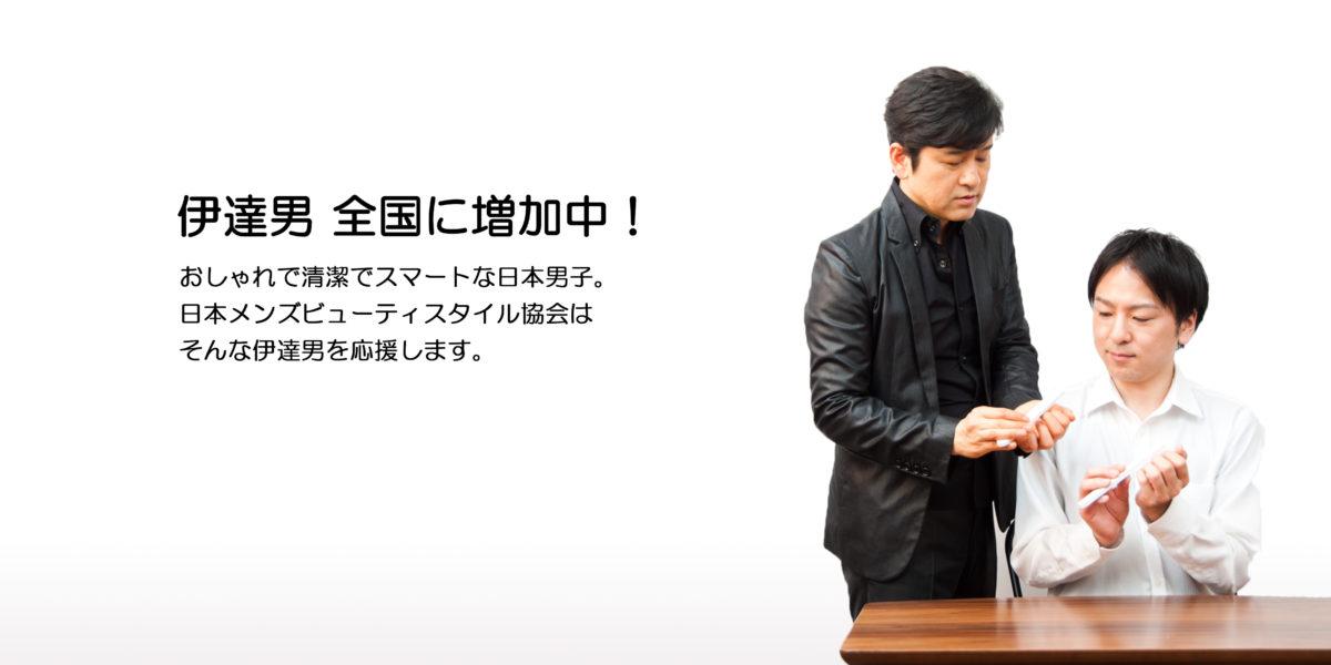 日本メンズスタイル美容協会代表理事宇治原一成