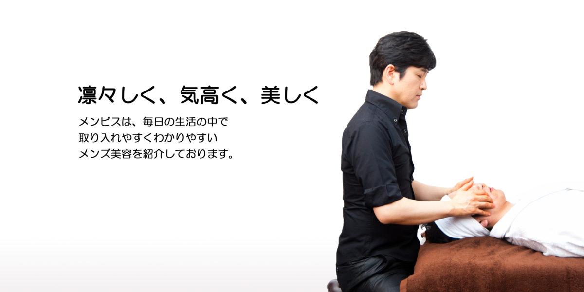 日本メンズスタイル美容協会